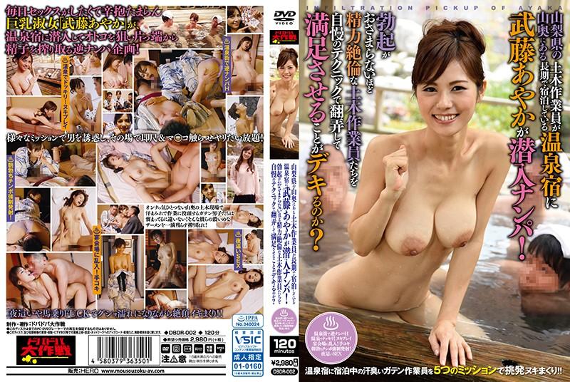 让武藤彩香潜入土木工温泉旅馆!用自傲淫技满足精力绝伦土木工!
