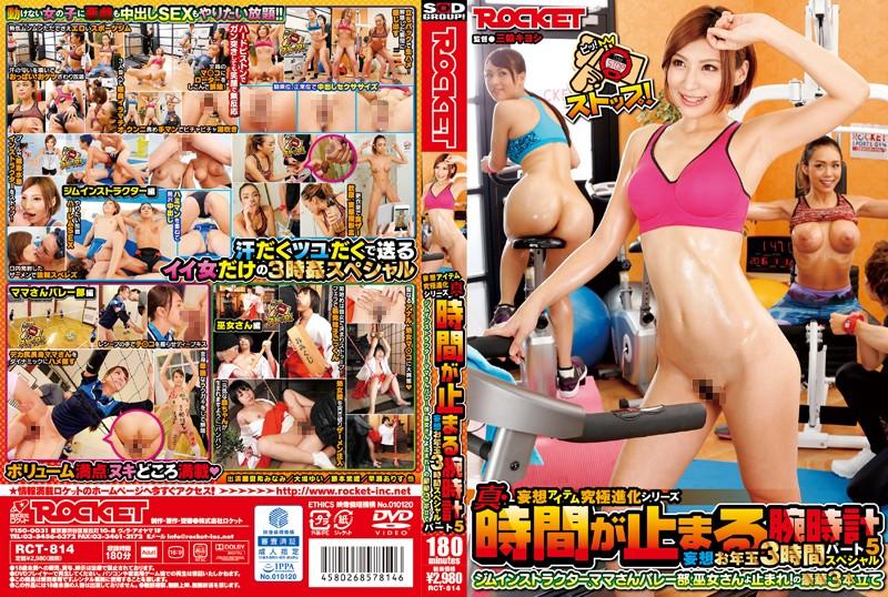 真・时间暂停手錶 PART5 妄想大红包3小时SP
