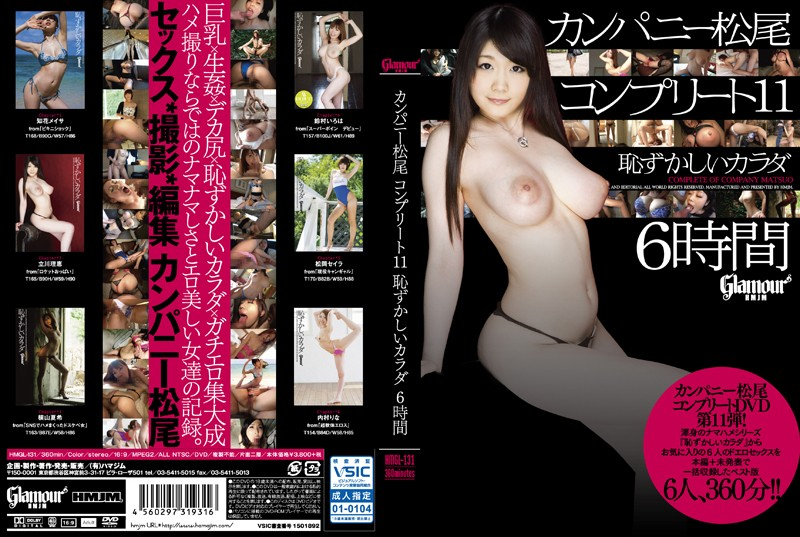 Company松尾精选 11 羞耻肉体 6小时