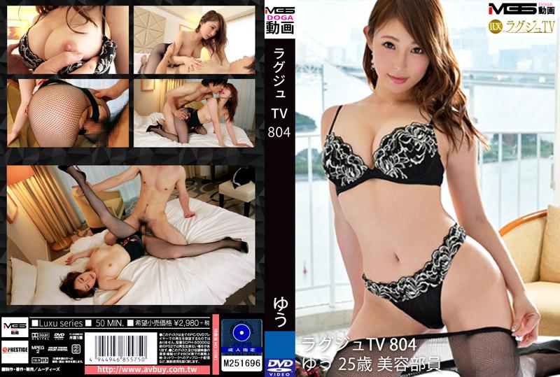 高贵正妹TV 804