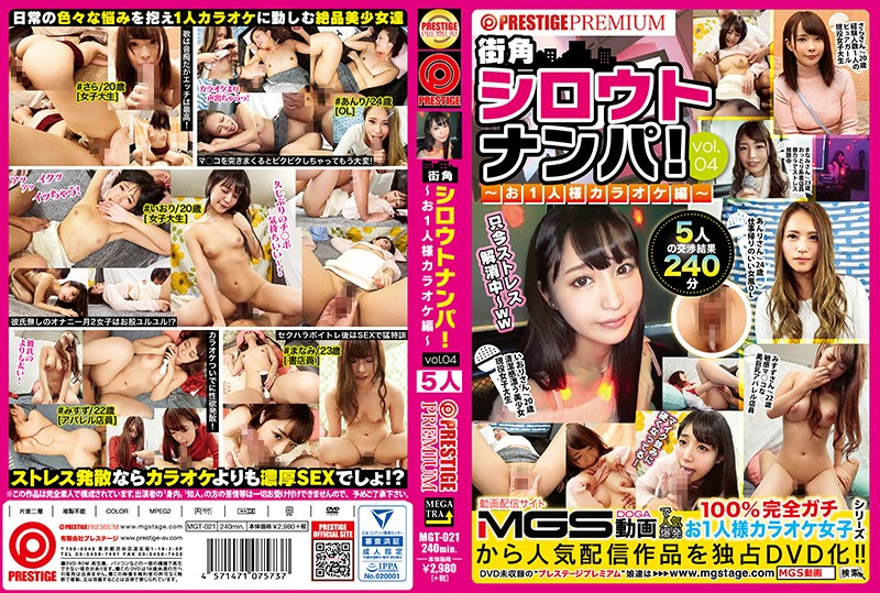 搭讪街头素人妹! 04 独自欢唱正妹篇 第二集