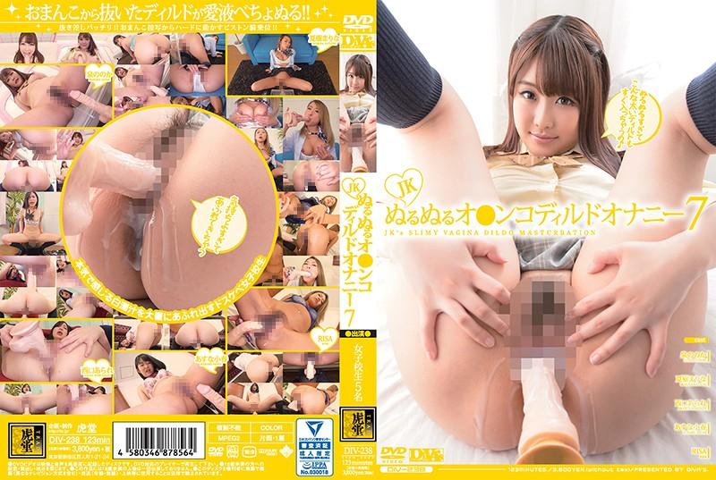 JK滑熘小穴假屌自慰 7