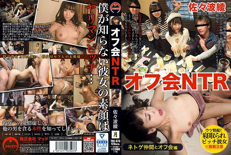网游聚会NTR 佐佐波绫