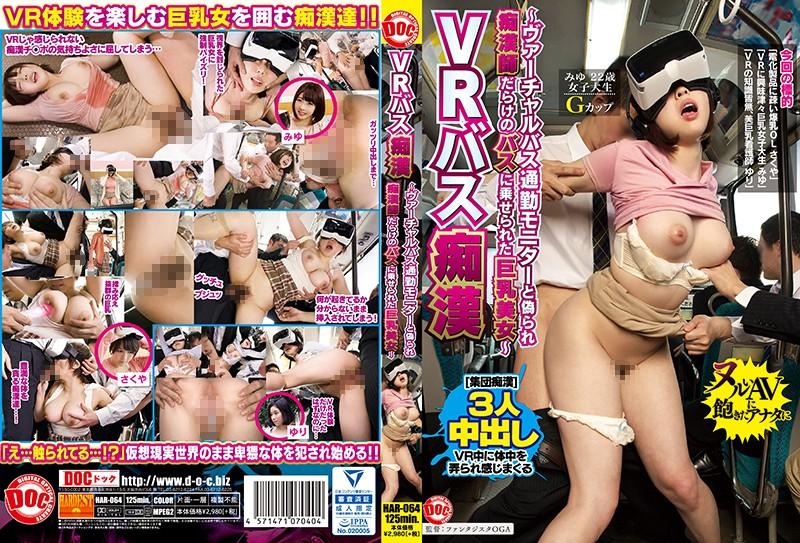 VR痴汉巴士 骗不熟3C正妹被痴汉幹翻!