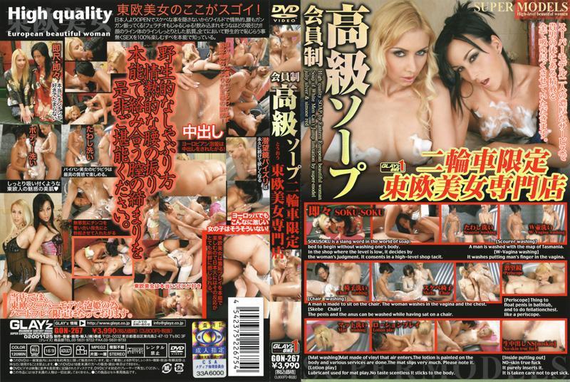 会员制高级ソープ 二轮车限定 东欧美人専门店