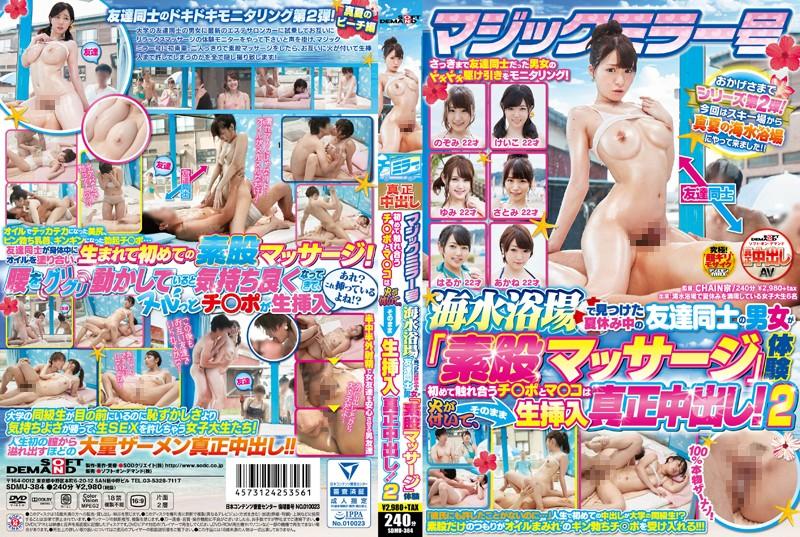 魔镜号 暑假玩水相亲幹砲大作战! 2