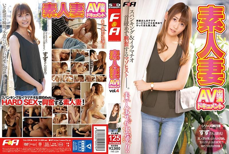 淫慾素人妻下海拍片纪实 4