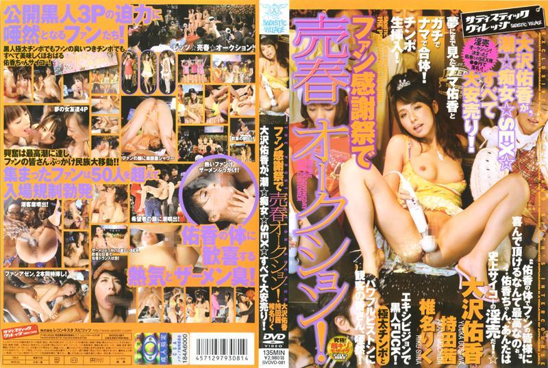 ファン感谢祭で売春オークション!大沢佑香が潮☆痴女☆SEX☆全て大安売り!