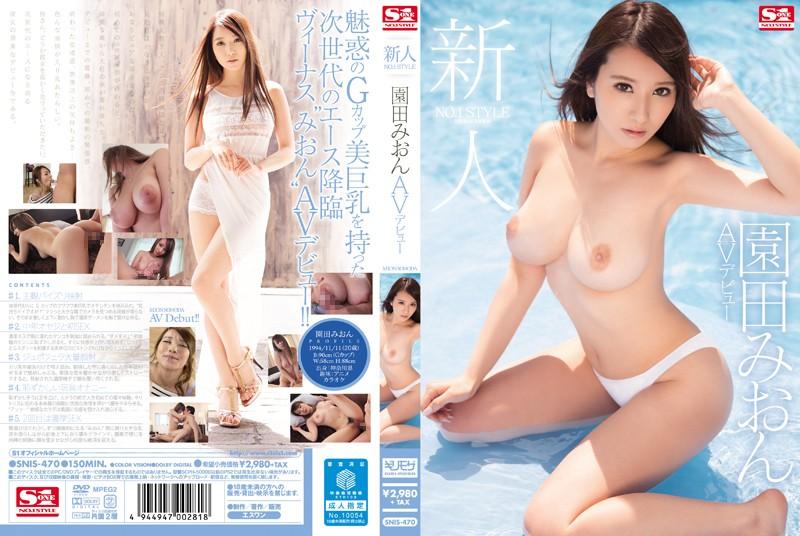 新人NO.1STYLE 势必席捲AV界的次世代王牌来啦 园田美樱 下海拍片