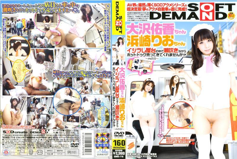 大沢佑香ちゃん、浜崎りおちゃん、イジラレ屋台の中で潮吹きながらホットドッグ売ってきてくれませんか!? ~IN渋谷~