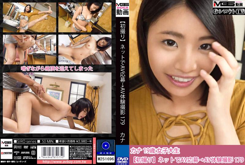 素人应徵A片幹砲体验 179