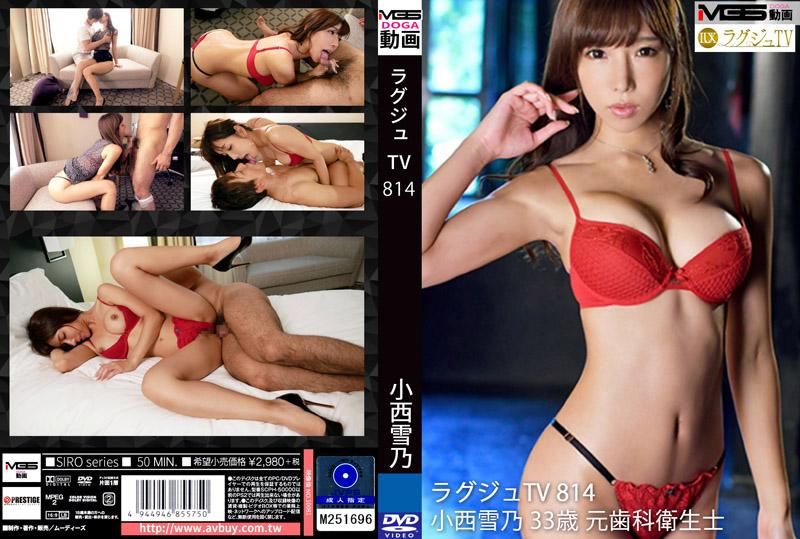 高贵正妹TV 814