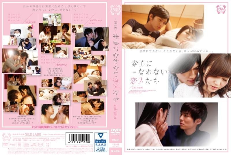 无法坦率的恋人们 2nd season
