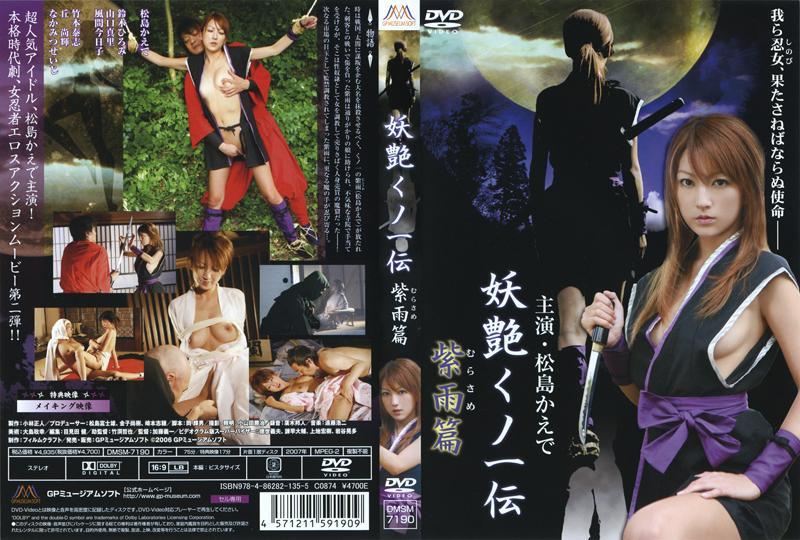妖艷女忍传 [紫雨篇] 松岛枫
