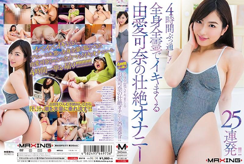 由爱可奈连续抠穴4小时 高潮25连发!
