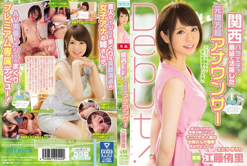前地方电视台主播下海拍片! 江藤侑里