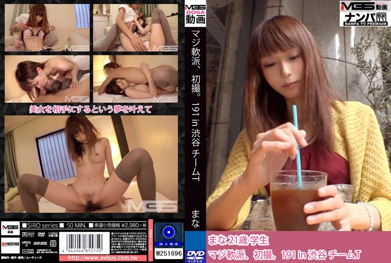 真实搭讪后首拍 191 in 涉谷 T小队