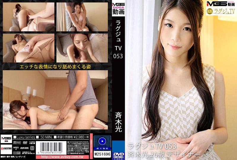 高贵正妹TV 053