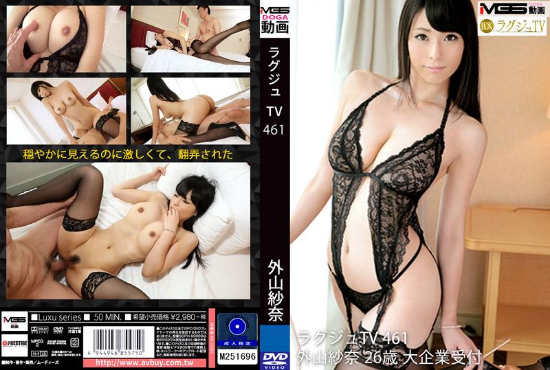 高贵正妹TV 461 水川爱莉