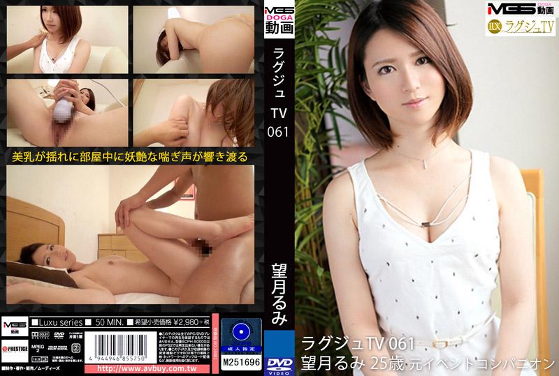 高贵正妹TV 061