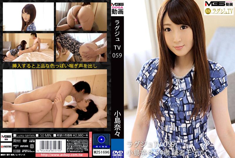 高贵正妹TV 059