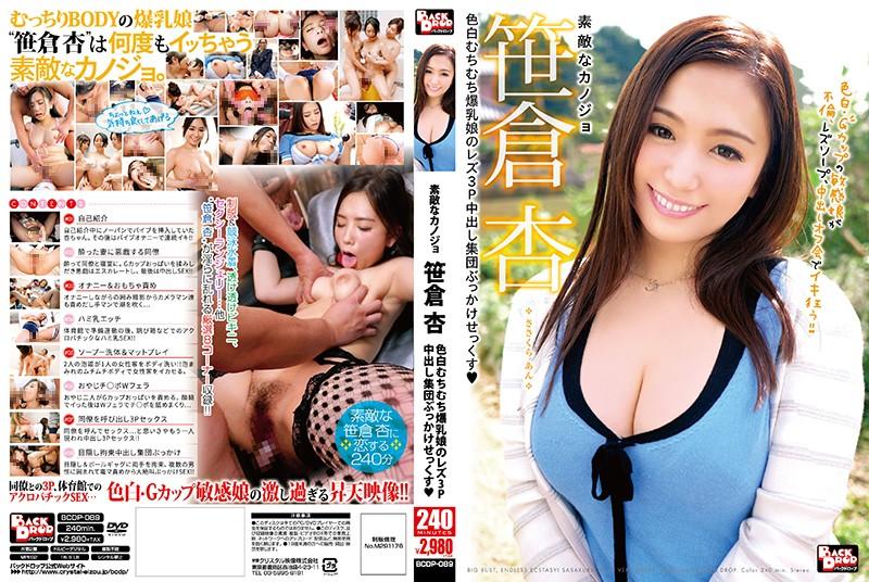 集团喷精3P肏翻巨乳淫女友 笹仓杏