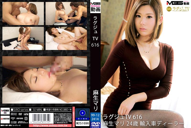 高贵正妹TV 616