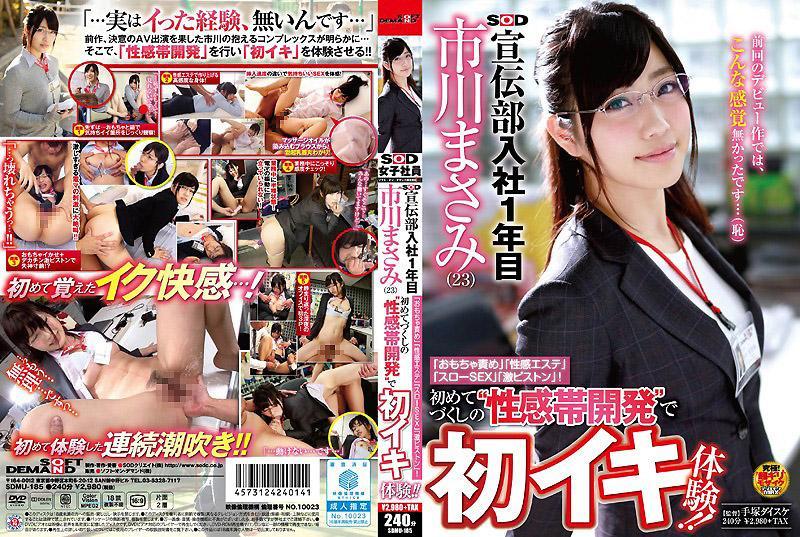 SOD宣传部 入社1年目 市川雅美(23) 「玩具玩弄」「性感美体」「慢速性爱」「激烈抽插」!第一次体会'性感带开发'的初高潮体验!!