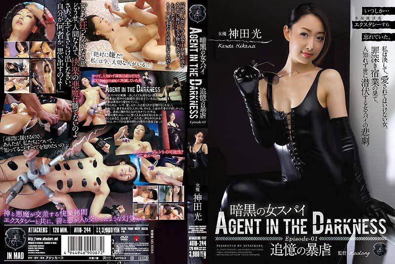 暗黑女间谍 Episode-01 追忆的暴虐 神田光