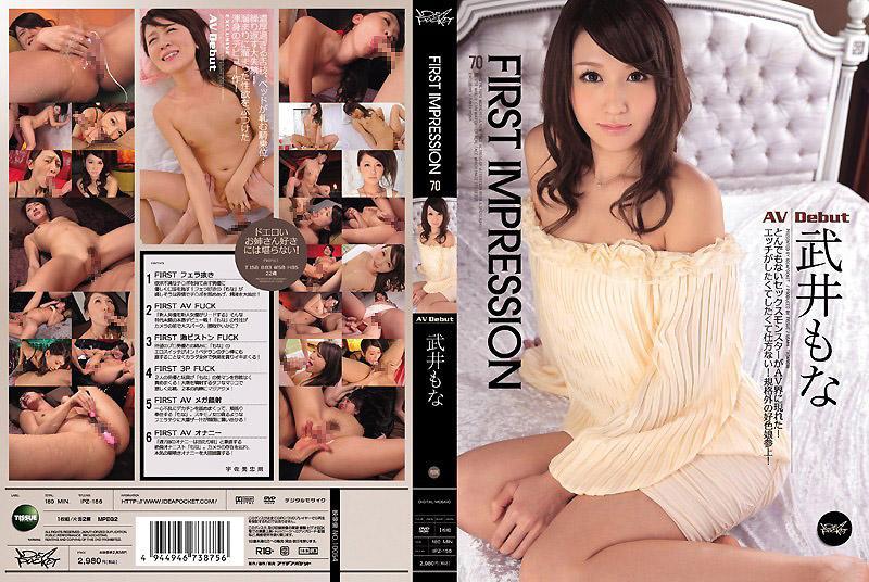 FIRST IMPRESSION 70 武井茂名