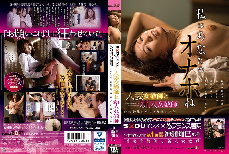双女教师和学生三角恋 SODx成人小说改编系列