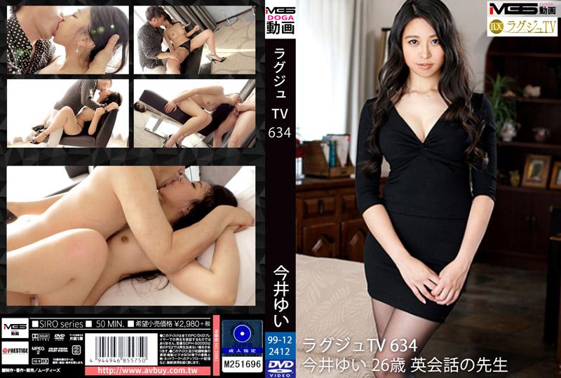 高贵正妹TV 634
