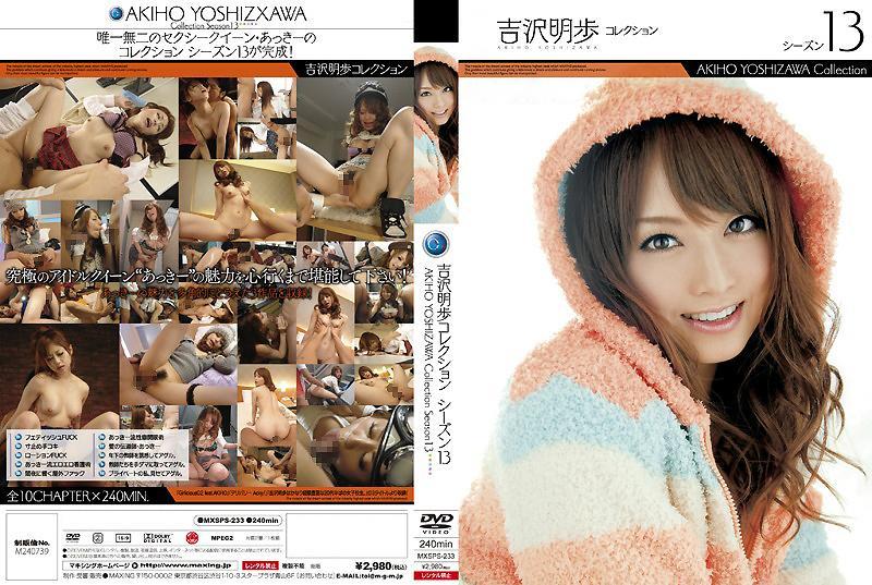 吉泽明歩 精选 第13季
