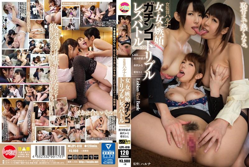 女导演春菜的勾心斗角蕾丝边大战! 2