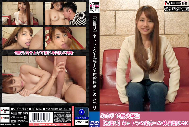 素人应徵A片幹砲体验 298