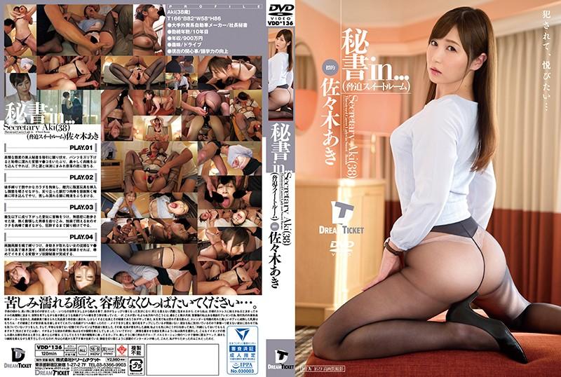 秘书 in… [胁迫套房] 佐佐木明希