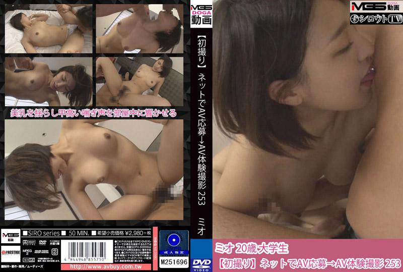素人应徵A片幹砲体验 253