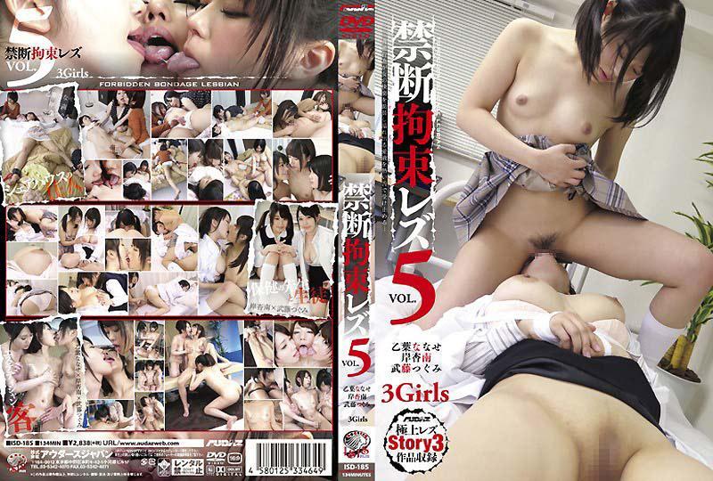 禁断拘束蕾丝边 VOL.5