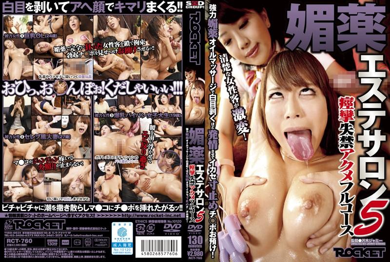 春药美体沙龙 5 痉挛失禁大昇天