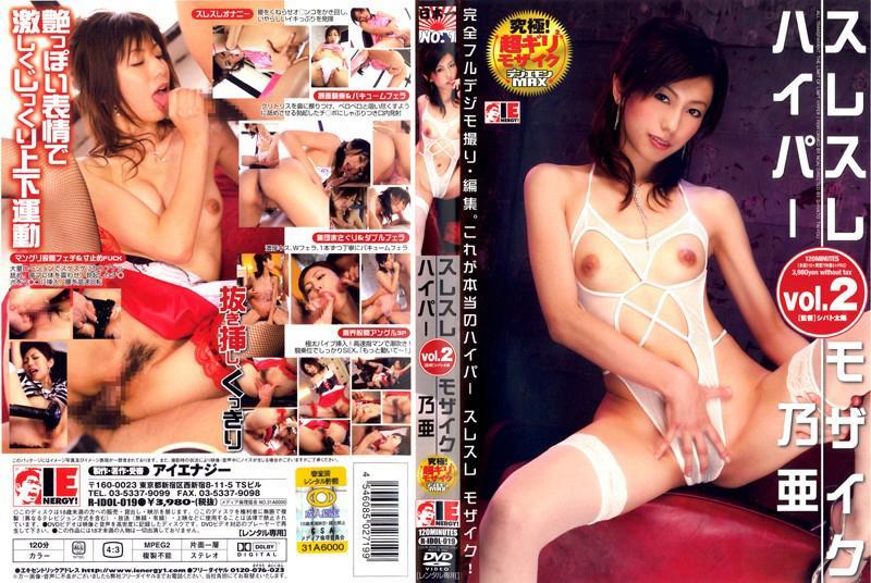 ハイパー スレスレ モザイク vol.2 乃亜