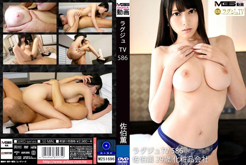 高贵正妹TV 586