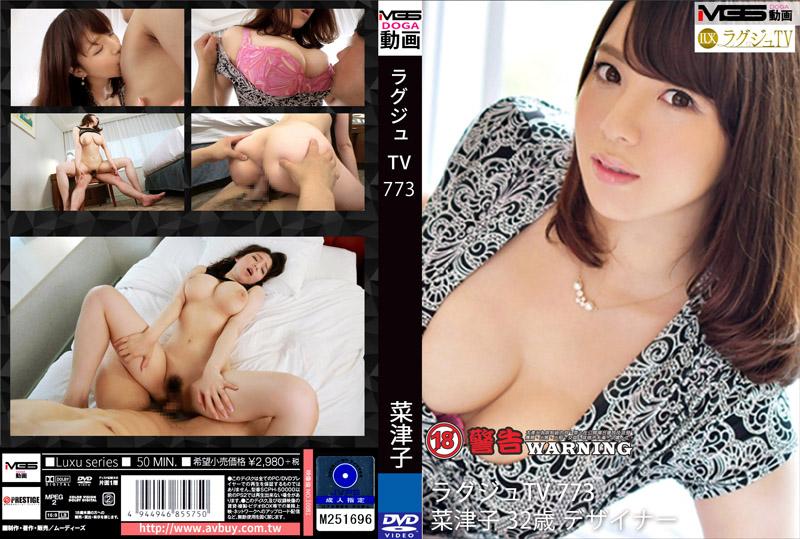 高贵正妹TV 773