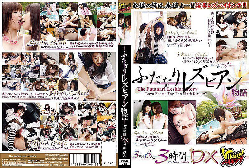 双性人女同志物语 3小时DX 3组6人