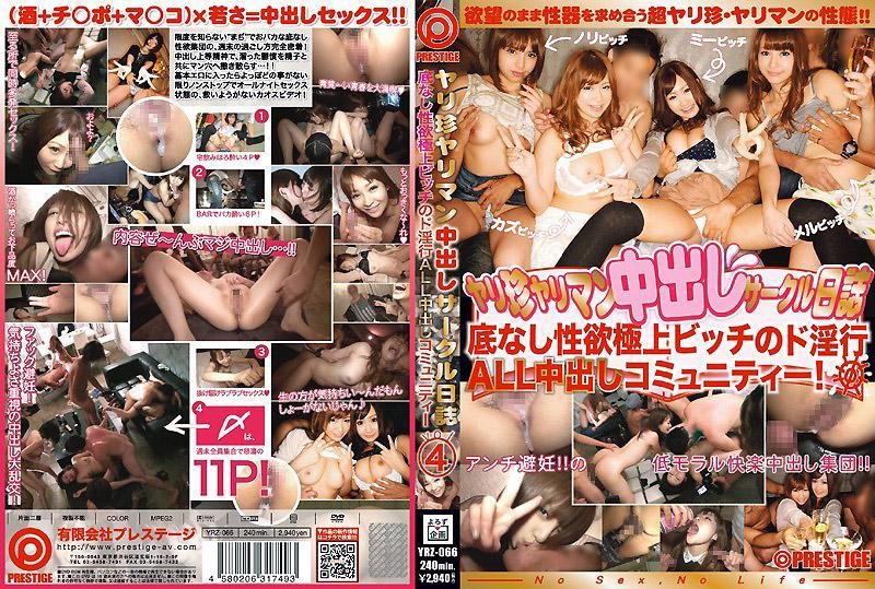 狂幹中出社团日志 vol.4