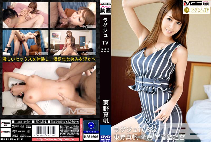 高贵正妹TV 332 朝桐光