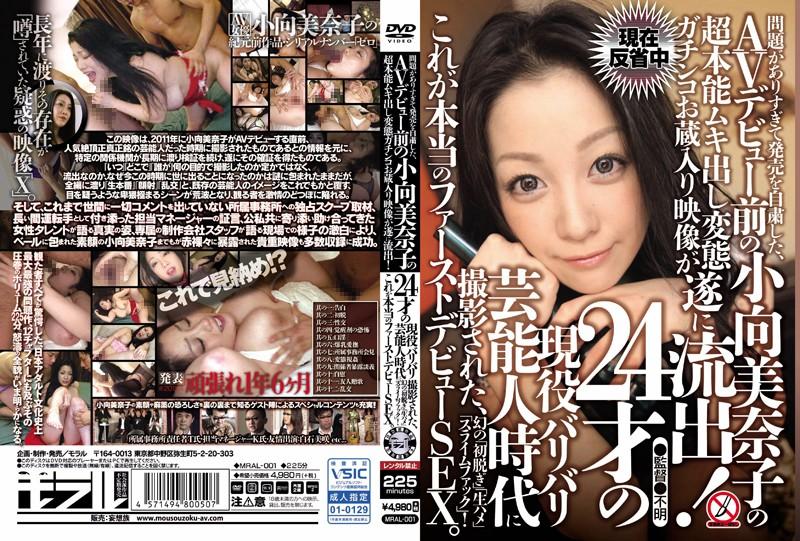 下海前问题幹砲影片大公开 小向美奈子