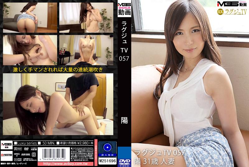 高贵正妹TV 057 望月由奈