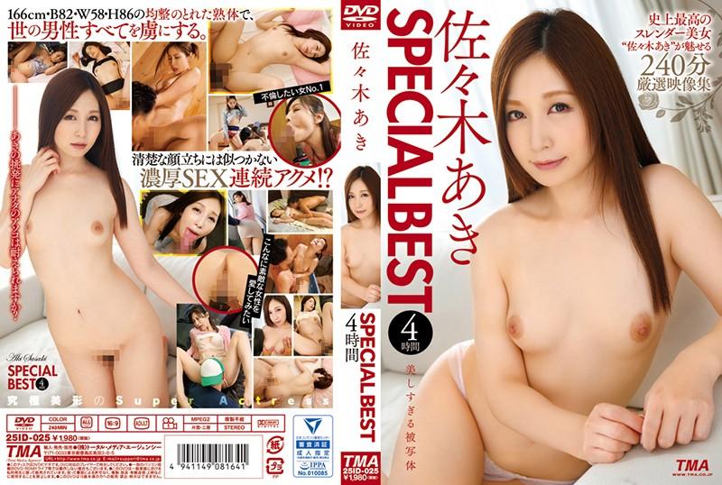 佐佐木明希特别精选 4小时