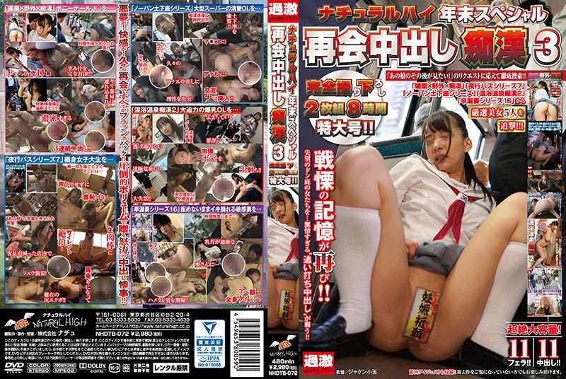 再会内射痴汉 3 Natural High年终8小时特别篇! 第二集