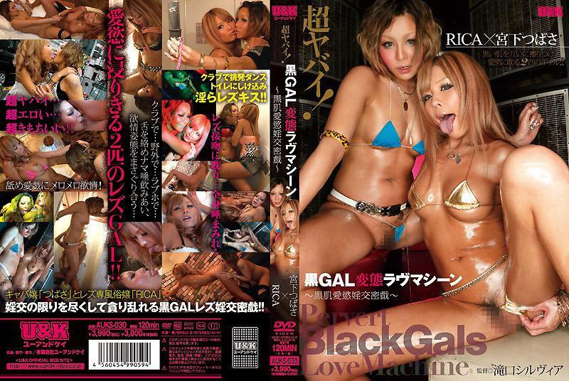 超糟糕!黑辣妹变态性爱机器 ~黒肌爱慾淫交密戏~ 宫下翼×RICA
